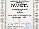 дипломы-сертификаты